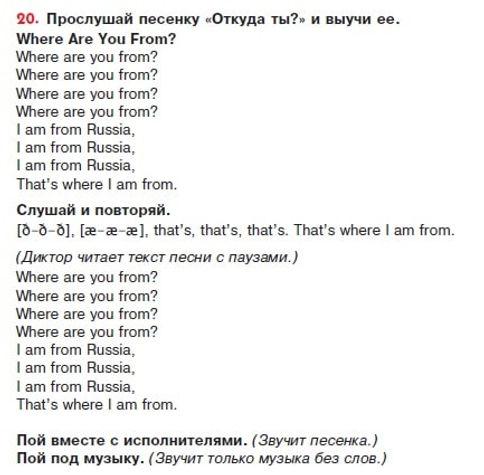 """текст песни""""Where are you from?"""" аудиозапись 20 слушать онлайн аудио учебника верещагиной 1 класс"""