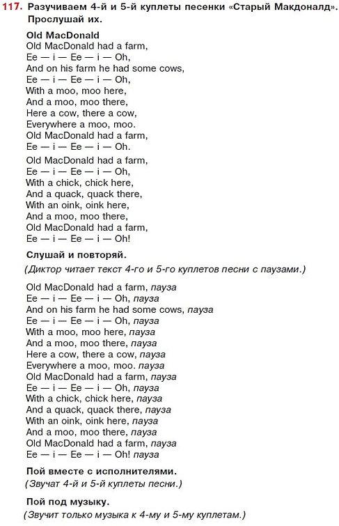 песня old macdonald скачать