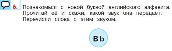 Английский язык верещагина притыкина 1 класс 39