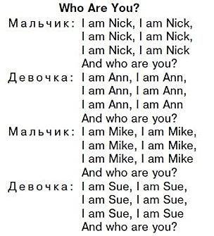 Песня Who are you?  1 класс Верещагина слушать аудио 9