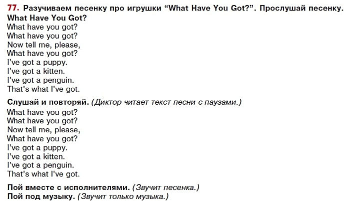 What have you got? верещагина аудио 75