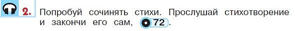 трек 72 урок 46 английского языка 1 класс верещагина