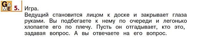 Верещагина Притыкина английский язык 1 класс 5 урок упражнение 5