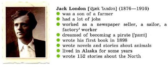 Детям об Джеке Лондоне