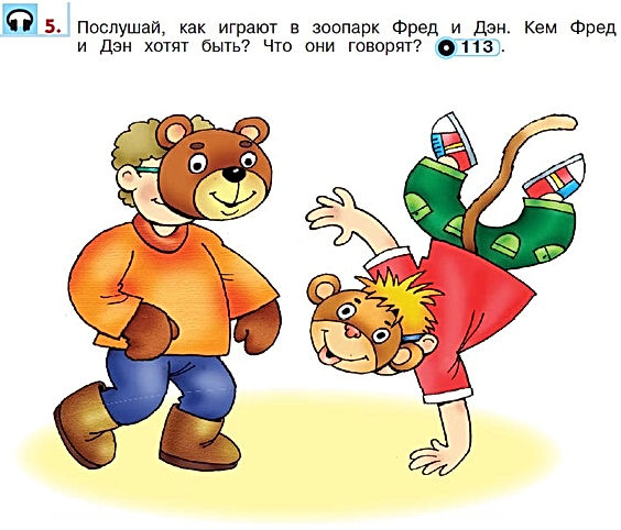 Верещагино аудиозапись 113 игра ф зоопарк Фред и Дэн слушать