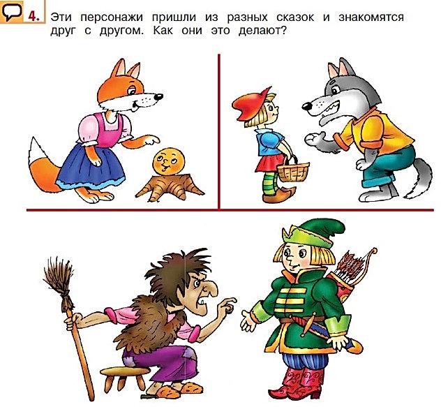 аудиоурокиверещагина 1 аудиозаписи сказочные персонажи