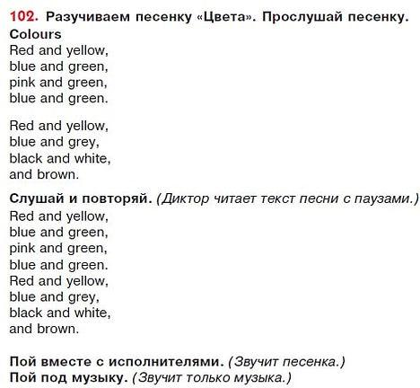 """аудиозапись 102 песенка """"Цвета"""" английский язык 1 класс учебник"""