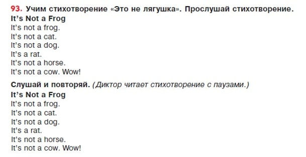 """Верещагина английский 1 урок 58 стихотворение """"это не лягушка"""" слушать онлайн запись 93."""