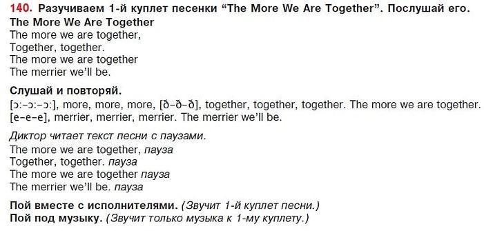 """1 класс аудиозапись 140 песня """"The more we are together"""""""