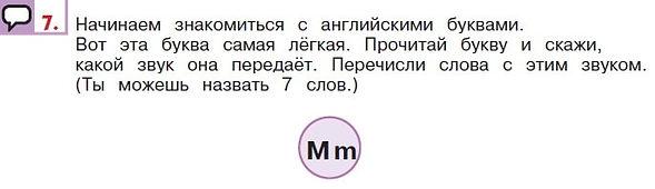Верещагина 1 класс ответы урок 30