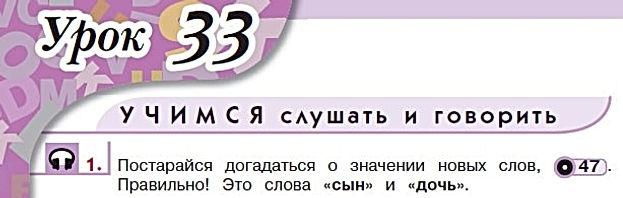 страницы учебника 58-59 английский язык 1 класс учебник верещагина аудио 47.