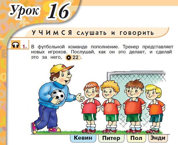 Домашнее заданиепо английскому верещагина 1 класс урок 16