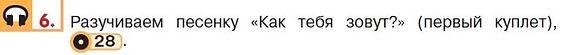 """""""What is your name?"""" Верещагина английский аудиозаписи слушать песнюWhat is your name? аудио 28."""