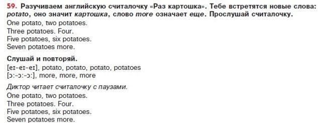 аудио57считалочка One potatoна английском верещагина