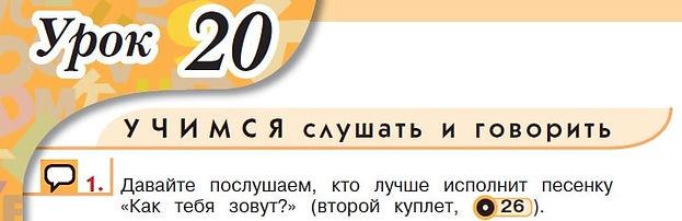 Верещагина английский аудиозаписи слушать песнюWhat is your name? аудио 28
