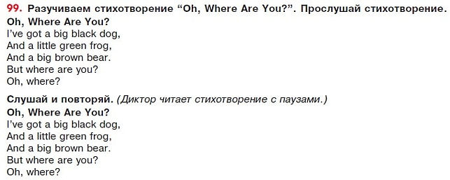 "стихотворение ""Oh, where are you?""аудиозапись 99 к учебнику верещагина 1 класс"