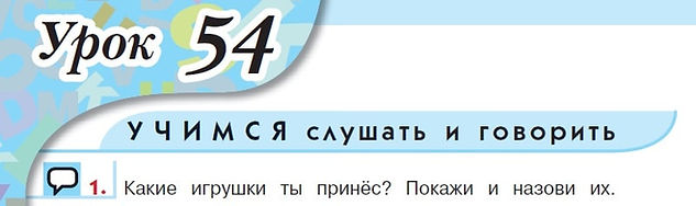 Верещагина слушать онлайн урок 54