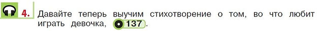 Верещагина аудиозапись 137 первый класс со словами
