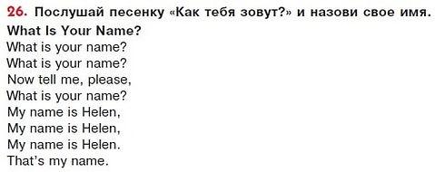 текст Верещагина английский аудиозаписи слушать песнюWhat is your name? аудио 28