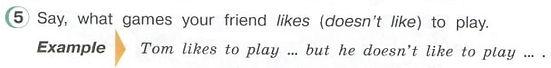 верещагина 3 класс сборник упражнений ответы. What games your friend likes. Рисунок. 3 класс. Урок 4, упраажнение 5.