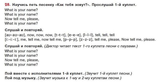 """""""What is your name?"""" Верещагина английский аудиозаписи слушать песнюWhat is your name? аудио 28. текст"""