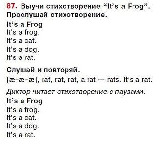 """стихотворение """"It's a Frog""""аудио 87 к учебнику верещагиной 1класс"""
