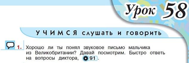 Гдз английский язык 1 класс верещагина учебникурок 58звук 91