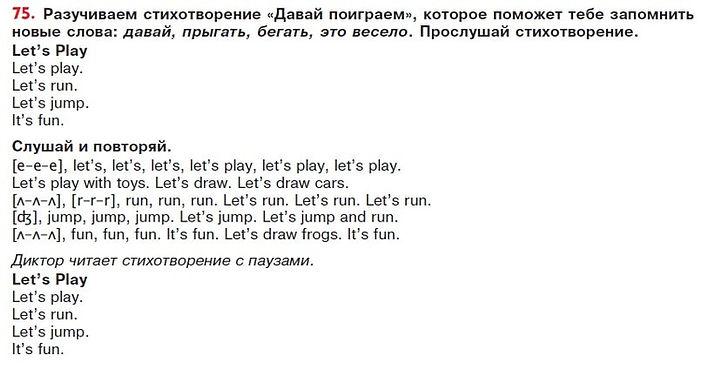 Let's play верещагина аудио 75.
