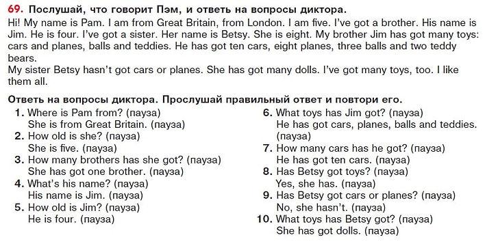 Английский язык верещагиной1 класс урок 45