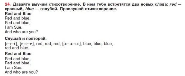 стихотворение Red and Blue