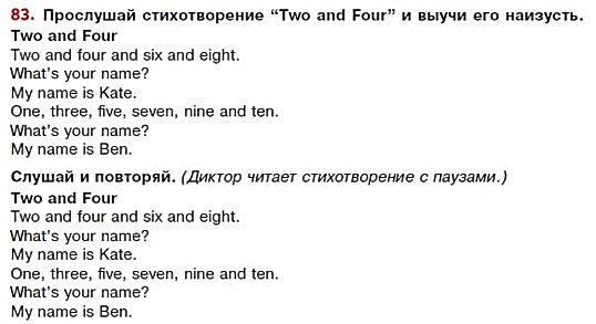 """аудио 83 учебника верещагиной стихотворение """"Two and Four"""""""