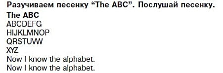 Английский верещагина 1 класс песня the abc