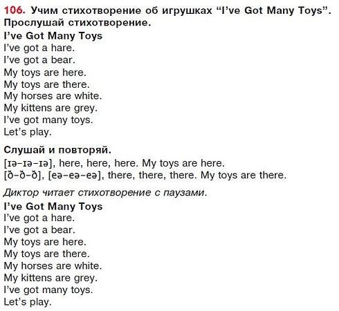 """стихотворение """"У меня много игрушек"""" запись 106английский язык верещагина притыкина 1 класс"""