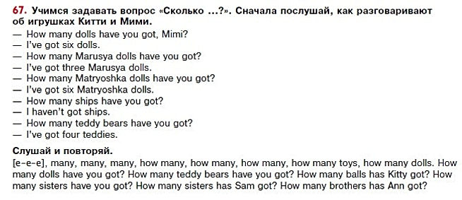 Английский язык 1 верещагина урок 43 How many ... have you (has he/she) got?