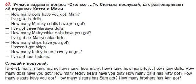 Английский язык 1 верещагина урок 43 How many ...have you (has he/she) got?