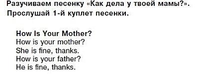 текст верещагина английский аудиозаписи слушать песнюHow is your mother? аудио 35.