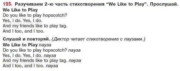 """стихотворение """"We like to play""""просвещение английский язык верещагина аудио 125"""