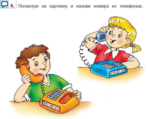 Номера телефонов по-английски для детей