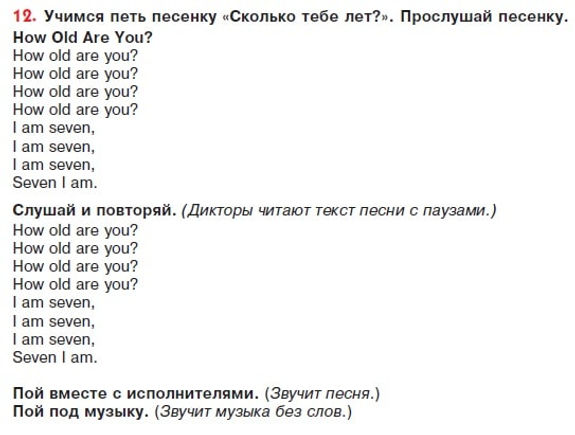 How old are you? Английский 1 аудио 12