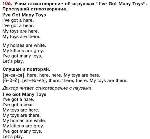 """стихотворение об игрушках для дошколят """"I've got many toys""""аудиозапись 106 по английскому языку 1 класс верещагина"""
