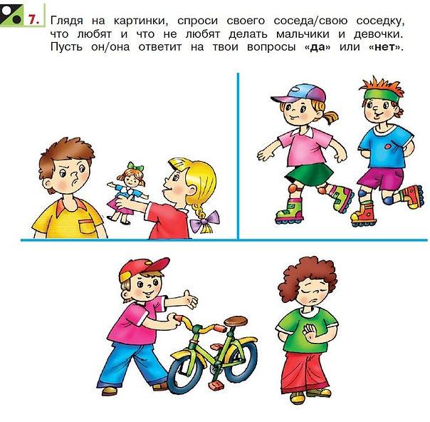 Английский для дошкольников игры