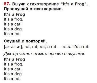 звукозапись87 стихотворение это лягушка It's a Frog
