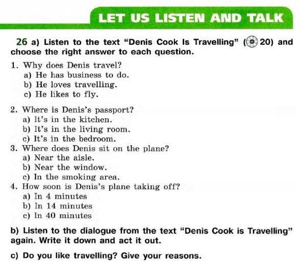 Denis Cook Is Traveling аудио 20 к уроку 4 слушать онлайн и читать перевод