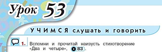 Верещагина 1 класс слушать урок 53