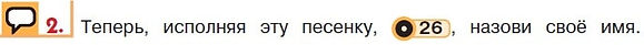 """What is your name?"" Верещагина английский аудиозапись 26"