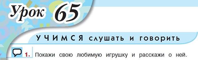 Верещагина 1 класс 65 урок аудио