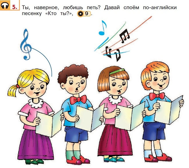 Верещагина 1 класс аудио 9  Who are you?
