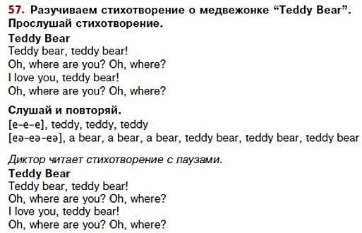 """стихотворение""""Teddy bear"""" аудио 57на английском верещагина"""