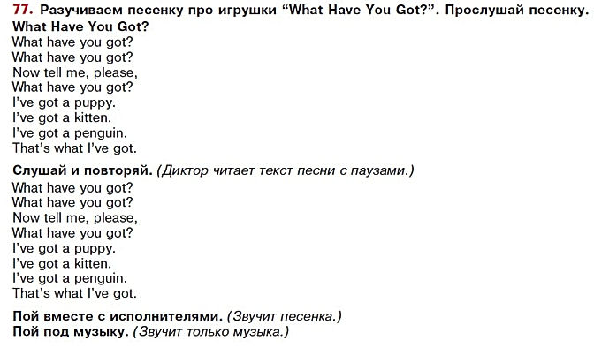 What have you got? трек 77