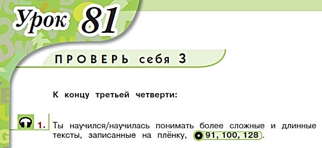 Английский для дошкольников онлайн по учебнику Верещагиной урок 81